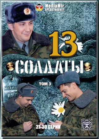 солдаты 13 сезон скачать торрент - фото 4