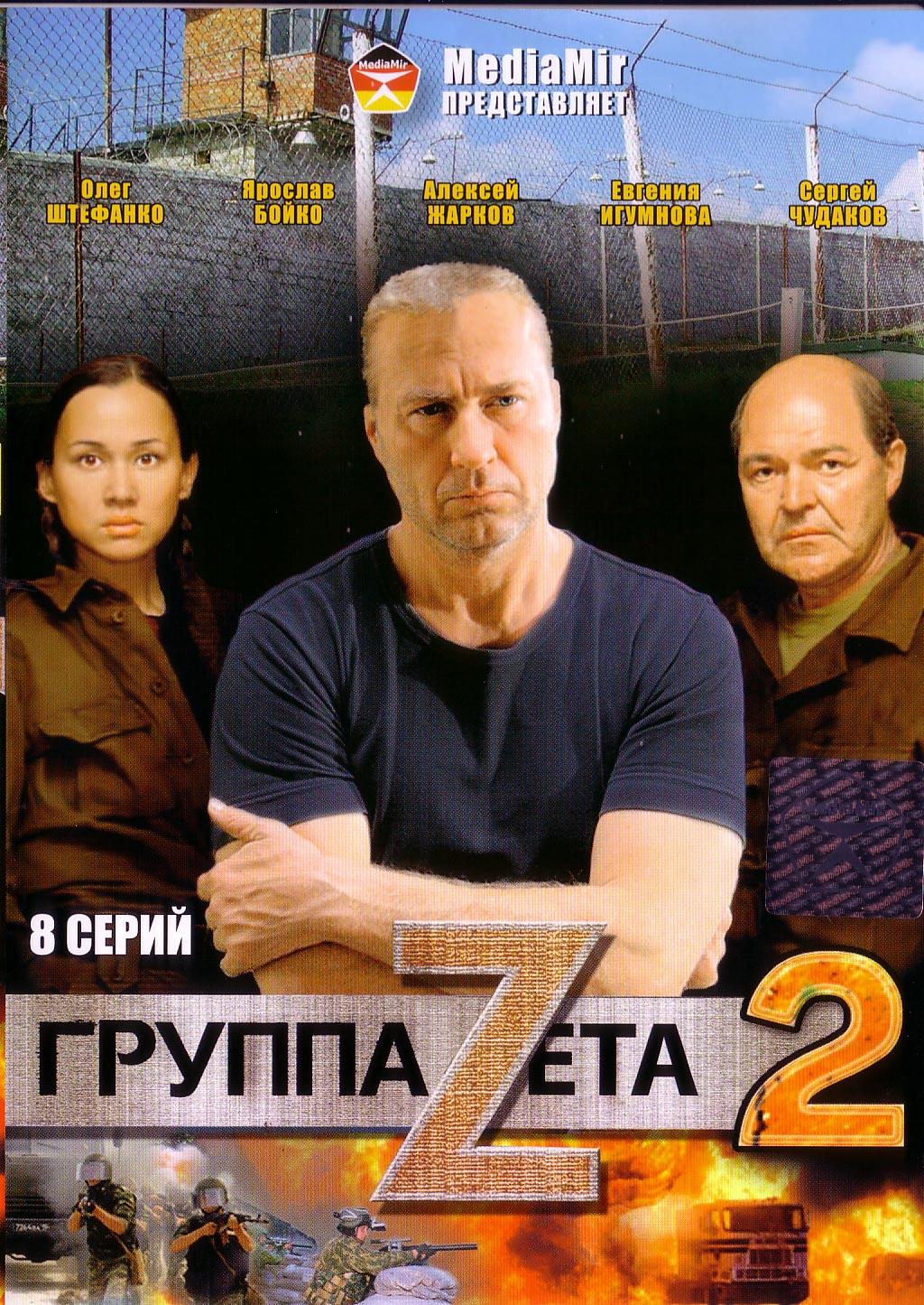 Мультфильм зета серия 1
