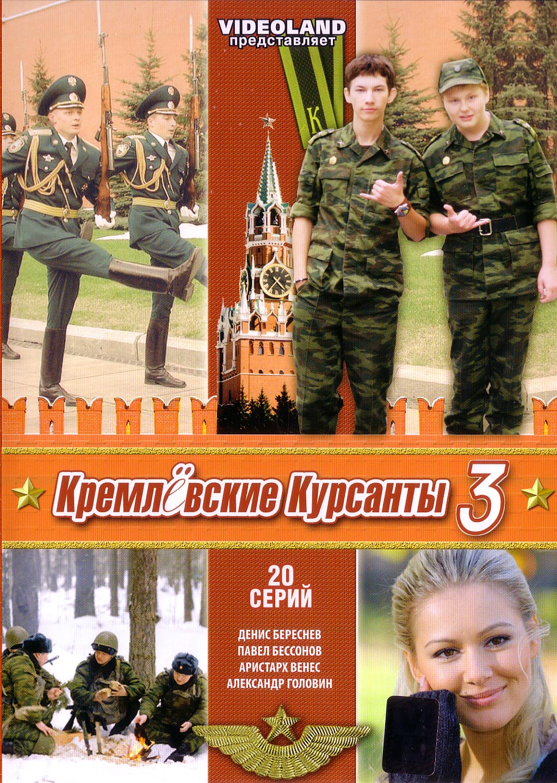 Когда будет кремлевские курсанты продолжение после свадьбы