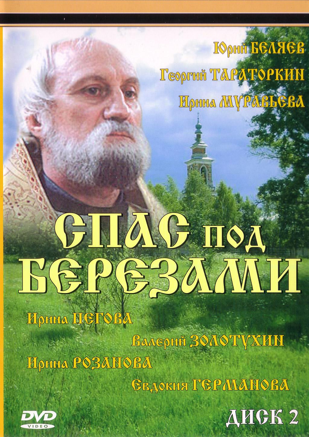 Смотреть мелодрамы сериалы русские