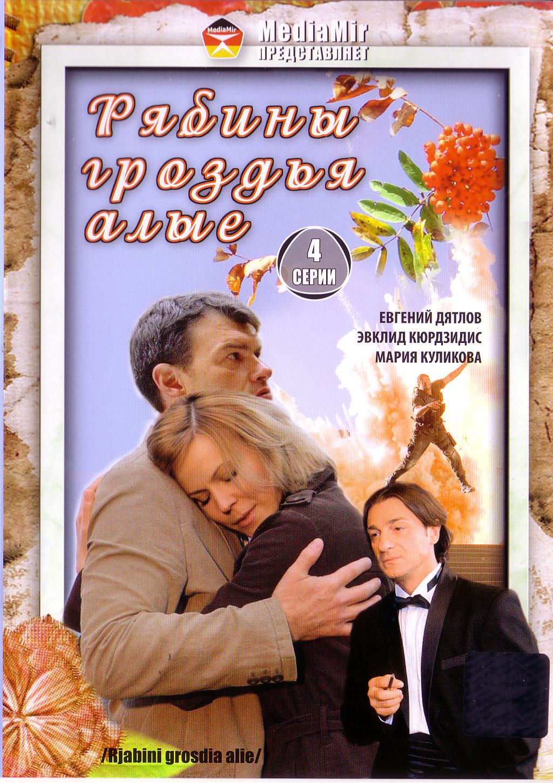 Смотреть мелодрамы про любовь русские 5 фотография