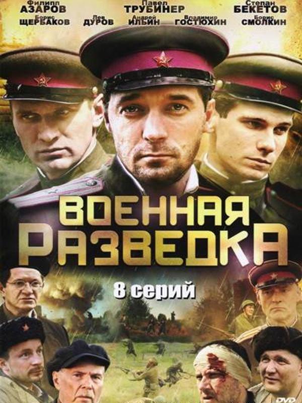 русские фильмы 2012 года онлайн военные: