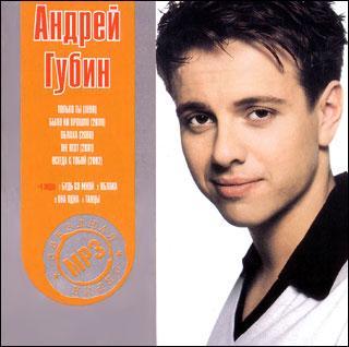 1.Зима-холода Только ТЫ 1998 год. Исполнитель: Андрей Губин